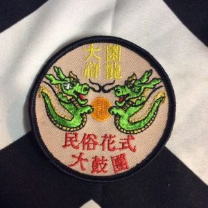 *Deadstock PATCH CHINESE DRAGONS CIRCLE *old stock 1