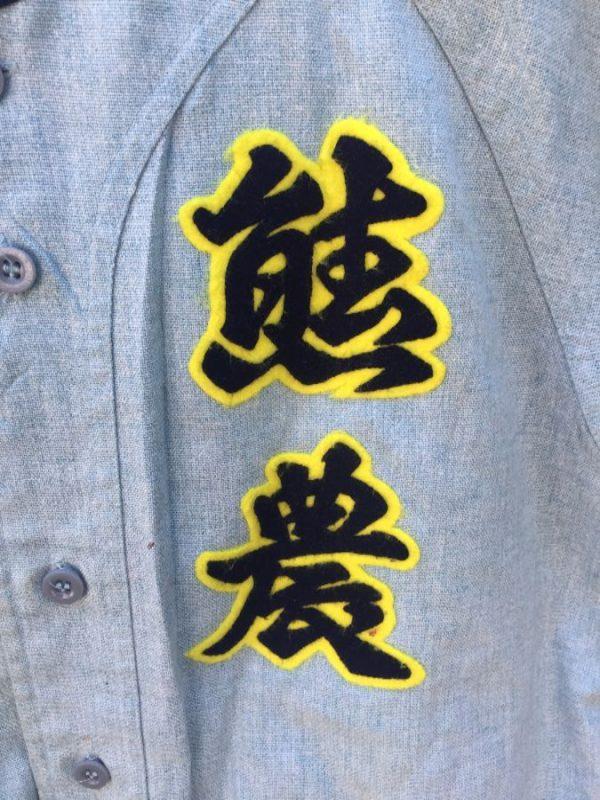 Retro Japanese Baseball Jersey Japanese characters 4
