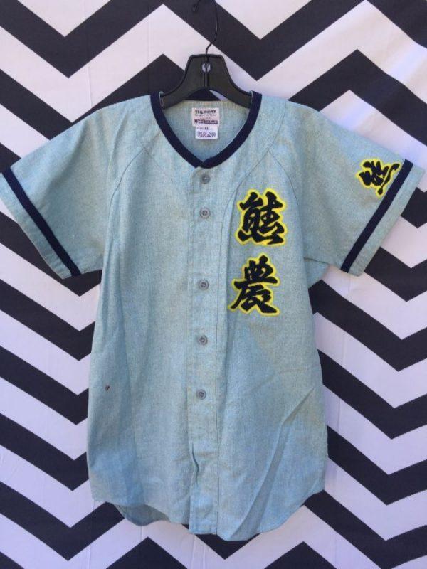 Retro Japanese Baseball Jersey Japanese characters 1